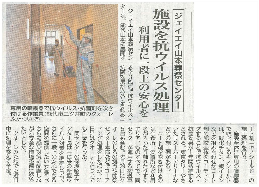 R3.4.3北羽新報掲載記事